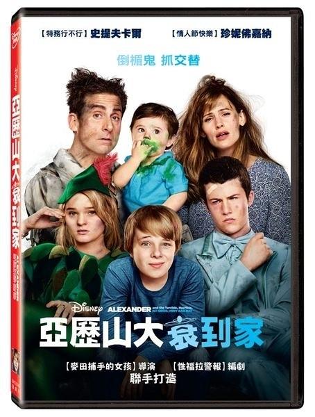 亞歷山大衰到家 DVD Alexander and the Terrible, Horrible, No Good, V