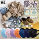 時尚醫療口罩 50片1盒 雙鋼印 MIT...