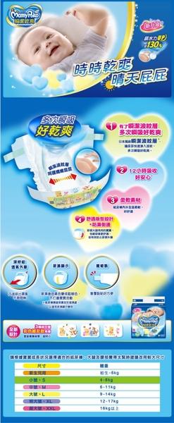 滿意寶寶 瞬潔乾爽紙尿褲 XL號 (42片/ 包X4包/箱) 尿布【杏一】