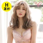 【玉如阿姨】純真年代內衣。H罩-大罩杯-機能型--集中-托高-包覆-台灣製內衣。※0426粉