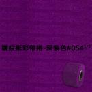 皺紋紙彩帶捲-深紫色#054 1/2 寬約33mm長約18m