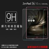 ◇超高規格強化技術 ASUS ZenPad 3S 10 Z500KL P001 鋼化玻璃保護貼/強化保護貼/9H硬度/平板保護貼