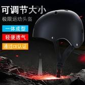 輪滑護具兒童頭盔套裝自行車滑板溜冰旱冰鞋平衡車護膝安全帽