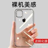 蘋果X手機殼iPhone11Pro Max透明XSMax超薄XR透明iPhoneXR防摔 聖誕節全館免運