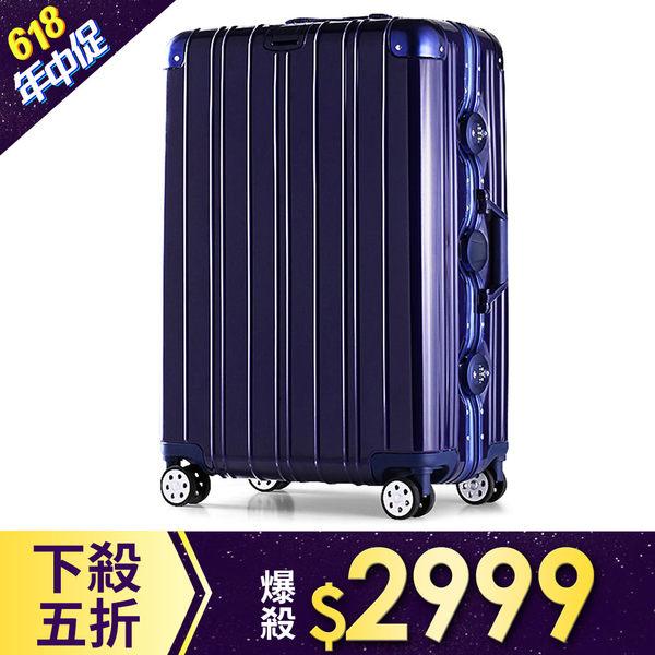 行李箱 鋁框箱 29吋 PC堅固鋁框專利飛機輪 法國 奧莉薇閣 無與倫比的美麗-海軍藍