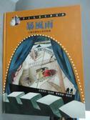 【書寶二手書T6/少年童書_XFP】暴風雨- 以寬恕體悟生命的智慧_莎士比亞