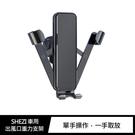 【愛瘋潮】 SHEZI 車用出風口重力支架