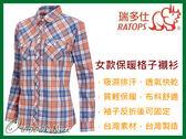 ╭OUTDOOR NICE╮瑞多仕RATOPS 女款保暖長袖格子襯衫 藍桔粉格 DA2424 格紋襯衫 排汗襯衫 保暖襯衫