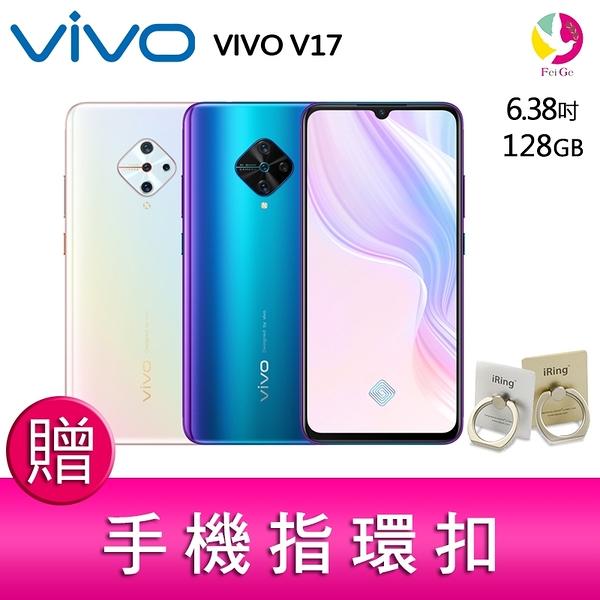 分期0利率 VIVO V17 (8G/128G) 四鏡頭智慧型手機 贈『手機指環扣 *1』
