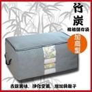 竹炭折疊棉被衣物收納盒90L【AF07086】i-Style居家生活 衣櫃收納