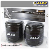 ALEX PU型多功能加重器-3KG(健身 有氧 ≡體院≡ C-2803