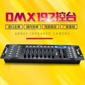 舞台燈控制器 DMX192控台LED帕燈DMX512控制台舞台燈光婚慶光束搖頭燈控調光台  酷動3Cigo
