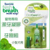 *WANG*【美國Fresh breath鮮呼吸】《寵物專用潔牙凝膠+牙刷組》 (小型犬用)