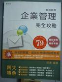 【書寶二手書T9/進修考試_PGV】企業管理(完全攻略)_邵康_8/e