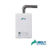 豪山 FE式數位恆溫強制排氣熱水器(16L) H-1690