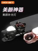 手機鏡頭補光燈通用廣角微距高清後置自拍打光器打光器 育心小館