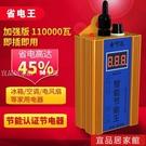 節電器 大功率11萬瓦節電器螞蟻省電王家用省電器空調冰箱智慧節電管家 99免運