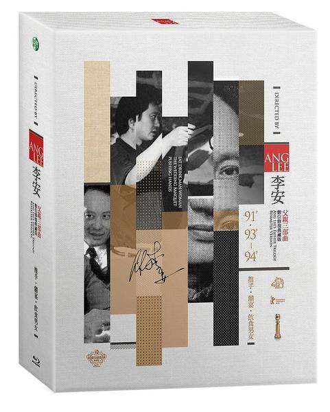 【停看聽音響唱片】【BD】李安父親三部曲 刺繡經典版 (3BD)