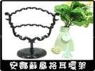 【28孔飾品架】安娜蘇造型復古奢華風格魔法蝴蝶耳環架吊飾架展示架首飾架