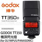 GODOX 神牛 TT350 TTL 小...