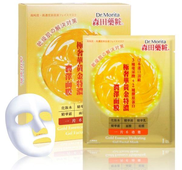 森田藥粧極奢華黃金特濃潤澤面膜(5片入/盒裝)