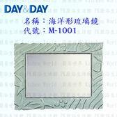 【PK廚浴生活館】 高雄 Day&Day 日日 不鏽鋼衛浴配件 M-1001 海洋形琉璃鏡 實體店面 可刷卡