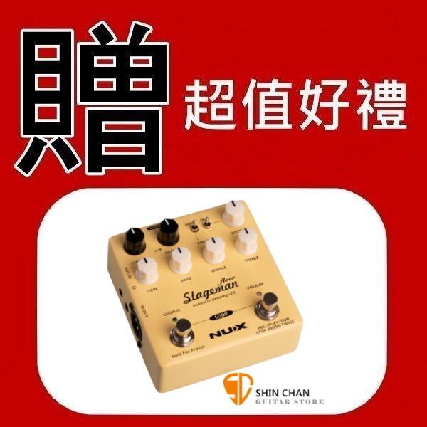 Nux Stageman Floor 木吉他前級效果器 另贈變壓器、短導線【Acoustic Preamp+DI】