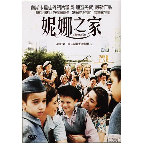 妮娜之家 DVD