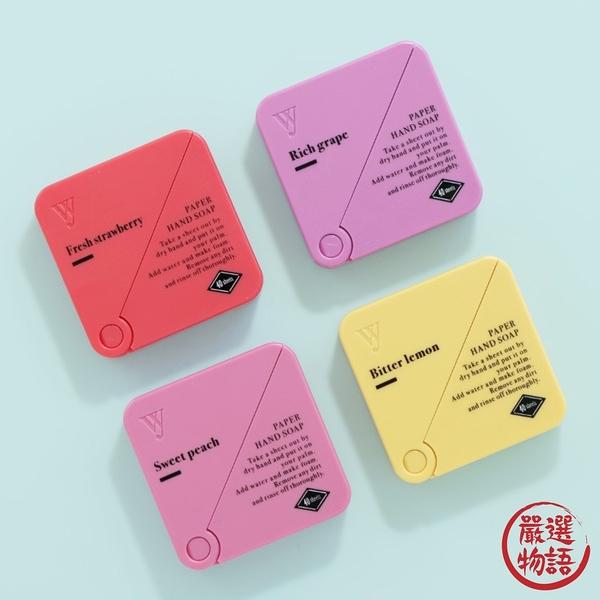 【現貨】現貨新款 水果香 隨身紙香皂 Washny 洗手 洗手紙 紙肥皂 香皂 抗菌消毒 防疫 戶外