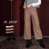 IN'SHOP簡單俐落毛呢鬆緊直線條寬褲-共4色【KT20696】