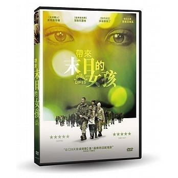 帶來末日的女孩 DVD The Girl with All the Gifts 免運 (購潮8)