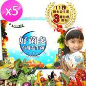 【友GO健康】好菌多 有酵益生菌 11合一3包埋活菌+70種蔬果酵素 /順暢排便/促進食慾(10包✕5盒)