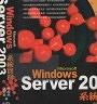 二手書R2YB 92年11月《Windows Server 2003 系統實務