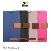 XMART ASUS ROG Phone 2 斜紋休閒皮套 磁扣 側翻 可插卡 保護套 手機套