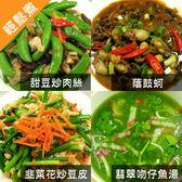 【陽光農業】小家庭輕鬆煮D組1箱(三菜一湯)(含運)