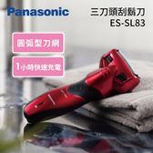 【滿1件再折】Panasonic 國際牌 ES-SL83 男士刮鬍刀 三刀頭刮鬍刀