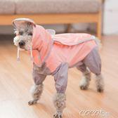 寵物衣服  寵物雨衣狗狗防水小狗可愛小型犬泰迪貓咪衣服夏季裝薄款狗用四腳 coco衣巷