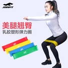 Joinfit瑜伽彈力帶 健身女翹臀阻力帶練臀部彈力圈男拉力帶繩器材 樂活生活館