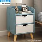 簡約現代床頭櫃置物架北歐臥室小型收納儲物簡易經濟型床邊小櫃子 LannaS YTL