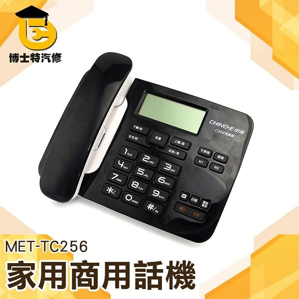 商務電話機 家用辦公商用 有線桌面型 有線電話 室內電話 家用電話 辦公電話 總機 博士特汽修