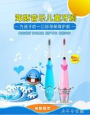 兒童電動牙刷3-6歲寶寶卡通音樂聲波震動小孩自動牙刷軟毛千千女鞋」