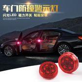 汽車裝飾車門LED警示燈爆閃燈安全防撞防追尾燈改裝免接線感應燈【蘇迪蔓】