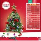 聖誕節裝飾品商場家用聖誕樹裝飾擺件套餐60cm1.5m 1.8m加密櫥窗場景擺件【60cm聖誕經典款】