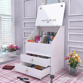 創意桌面化妝品收納盒簡約塑料梳妝臺護膚品儲物盒抽屜式化妝盒YYS   朵拉朵衣櫥