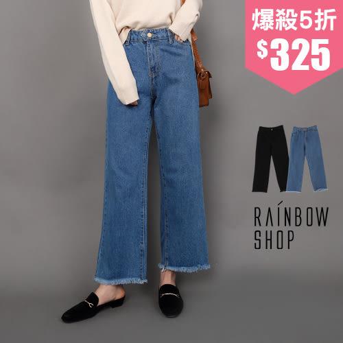 個性抽鬚縮腰牛仔寬褲-E-Rainbow【A02651】