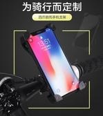 手機支架山地自行車騎行裝備電動電瓶摩托車載送外賣專用防震導航 完美情人館