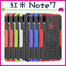 Xiaomi 紅米Note7 輪胎紋手機殼 全包邊背蓋 矽膠保護殼 支架保護套 PC+TPU手機套 炫紋後殼