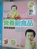 【書寶二手書T8/保健_XEP】寶寶最愛吃的營養副食品-實用加強版_王安琪