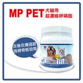 【MP PET】犬貓用-卵磷脂800g【改善皮膚過敏】(F903B04)