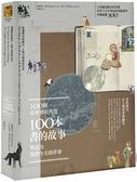 100種看世界的角度,100本書的故事,塑造出我們今天的世界:知識傳布的媒介,人類...